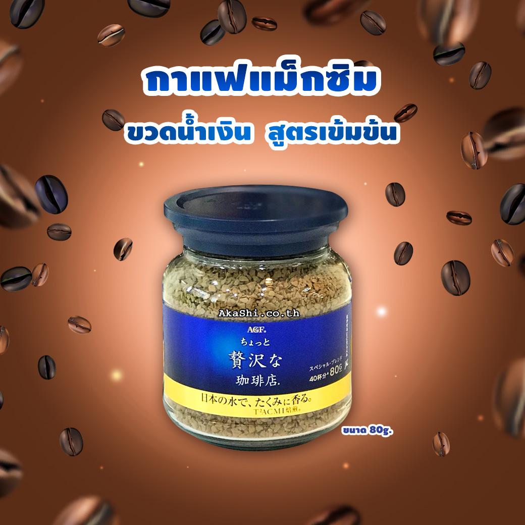 AGF Maxim Special Luxury Blend - กาแฟแม็กซิม ขวดน้ำเงิน