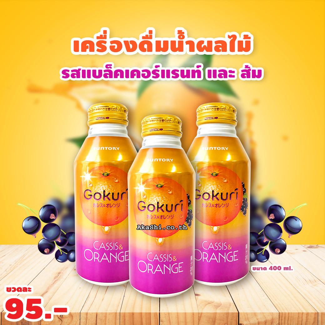 Suntory Gokuri Cassis & Orange - เครื่องดื่มน้ำผลไม้ รสแบล็คเคอร์แรนท์และส้ม