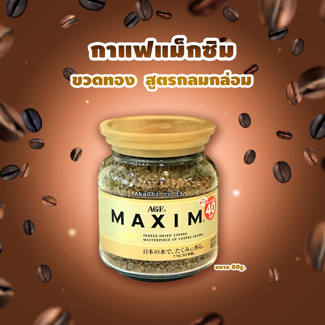 AGF Maxim Aroma Select - กาแฟแม็กซิม ขวดทอง