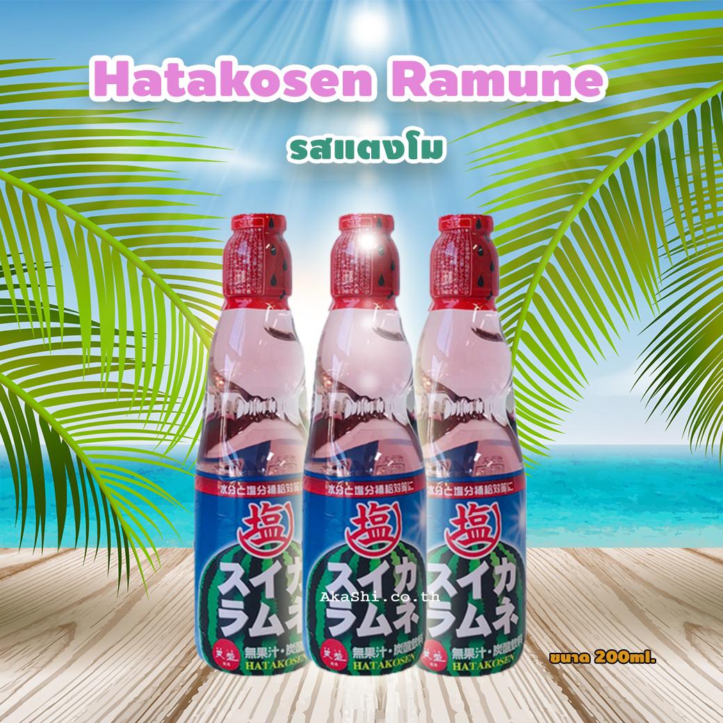 Hatakosen Ramune Watermelon - รามูเนะ น้ำขวดลูกแก้ว รสแตงโม 200ml.