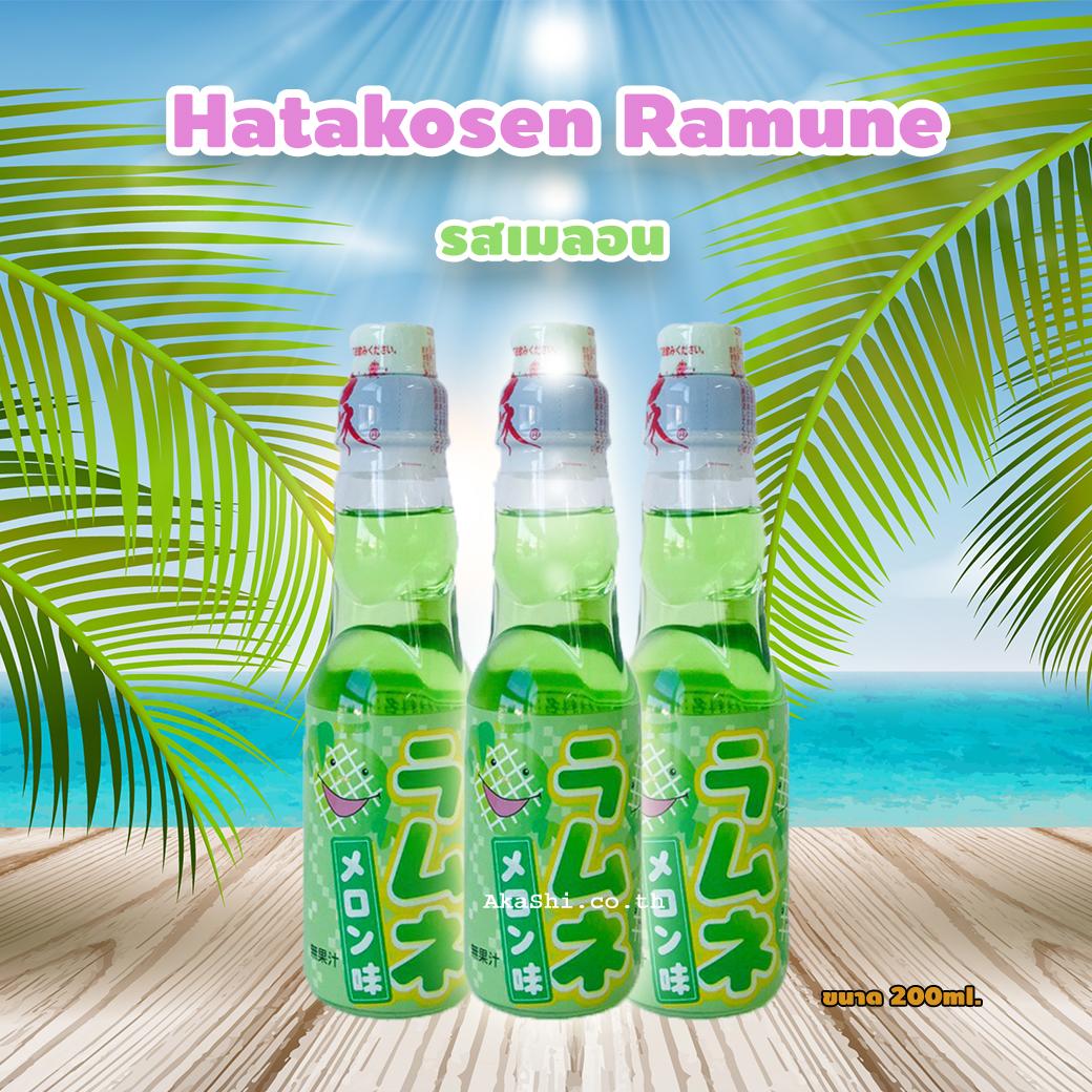 Hatakosen Ramune Melon - รามูเนะ น้ำขวดลูกแก้ว รสเมลอน 200ml.