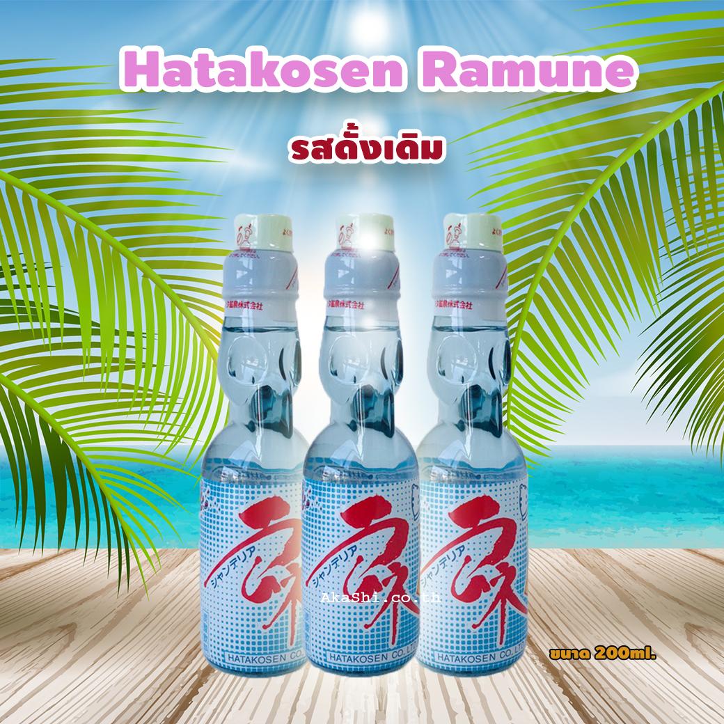 Hatakosen Ramune - รามูเนะ น้ำขวดลูกแก้ว รสดั้งเดิม 200ml.