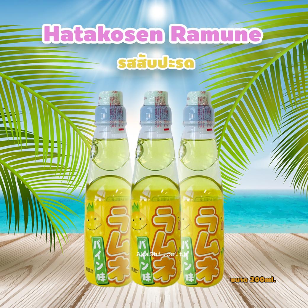Hatakosen Ramune Pineapple - รามูเนะ น้ำขวดลูกแก้ว รสสับปะรด 200ml.