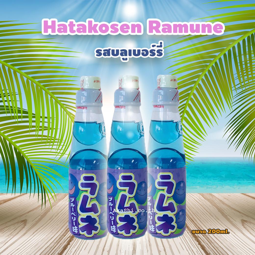 Hatakosen Ramune Blueberry - รามูเนะ น้ำขวดลูกแก้ว รสบลูเบอร์รี่ 200ml.