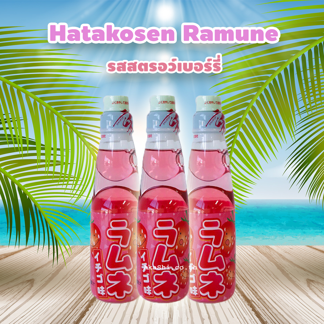 Hatakosen Ramune Strawberry - รามูเนะ น้ำขวดลูกแก้ว รสสตรอว์เบอร์รี่ 200ml.