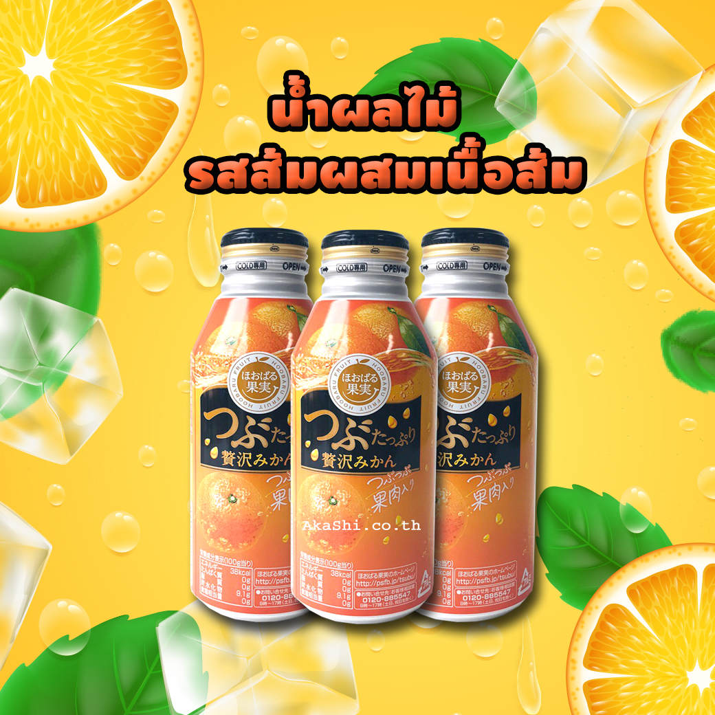 Pokka Sapporo Luxury Oranges - น้ำส้มผสมเนื้อส้ม