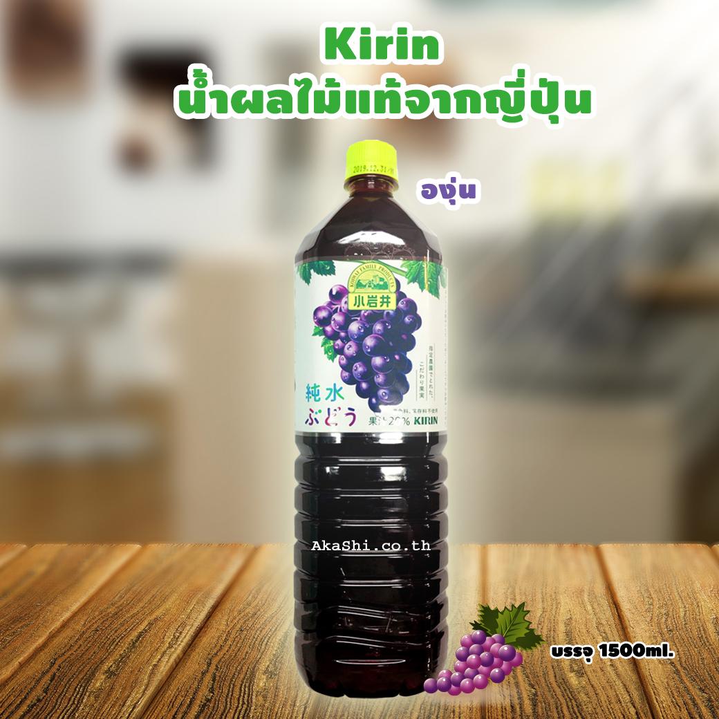Kirin Juice - คิริน น้ำผลไม้แท้จากญี่ปุ่น รสองุ่น 1,500 มิลลิลิตร