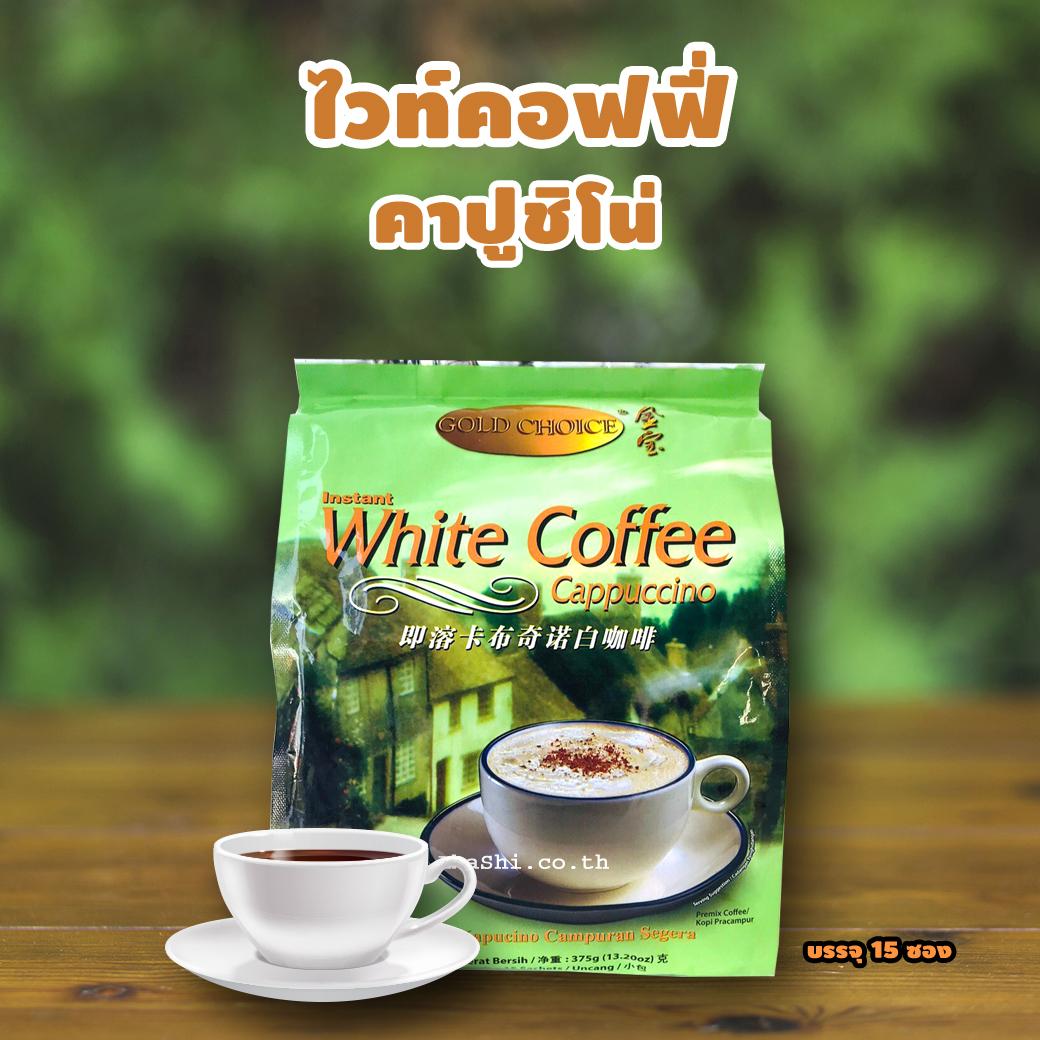 Gold Choice White Coffee Capuccino - กาแฟขาว คาปูชิโน่