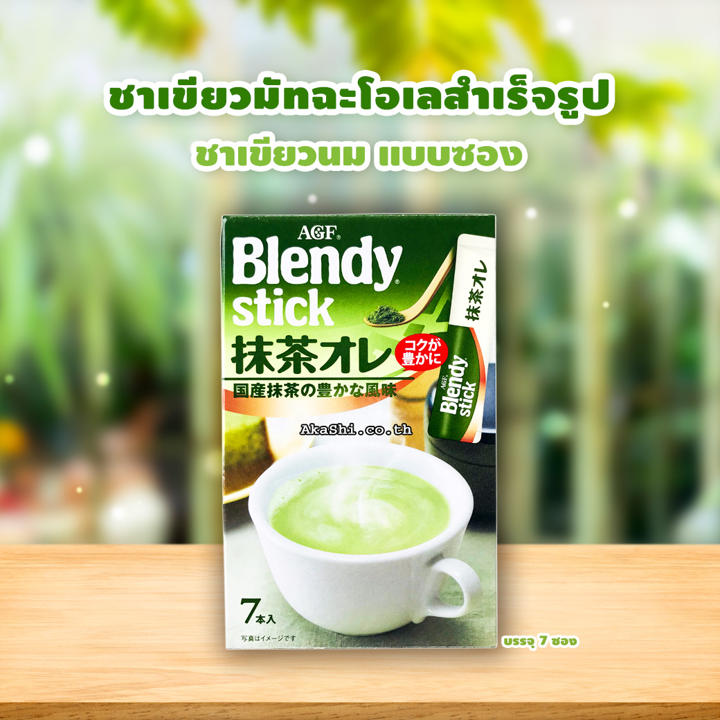 AGF Blendy Stick Matcha  - เบลนดี้สติ๊ก ชาเขียวสำเร็จรูป