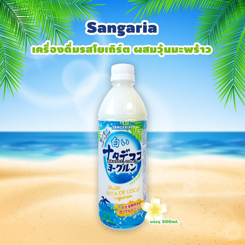 Sangaria White NATA DE COCO Yogurn - เครื่องดื่มรสโยเกิร์ตผสมวุ้นมะพร้าว