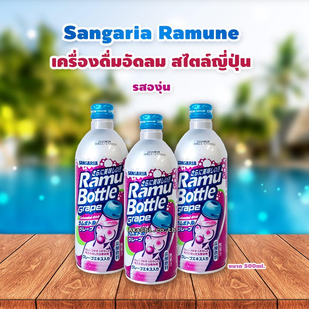 Sangaria Ramune Bottle - เครื่องดื่มอัดลม สไตล์ญี่ปุ่น รสองุ่น