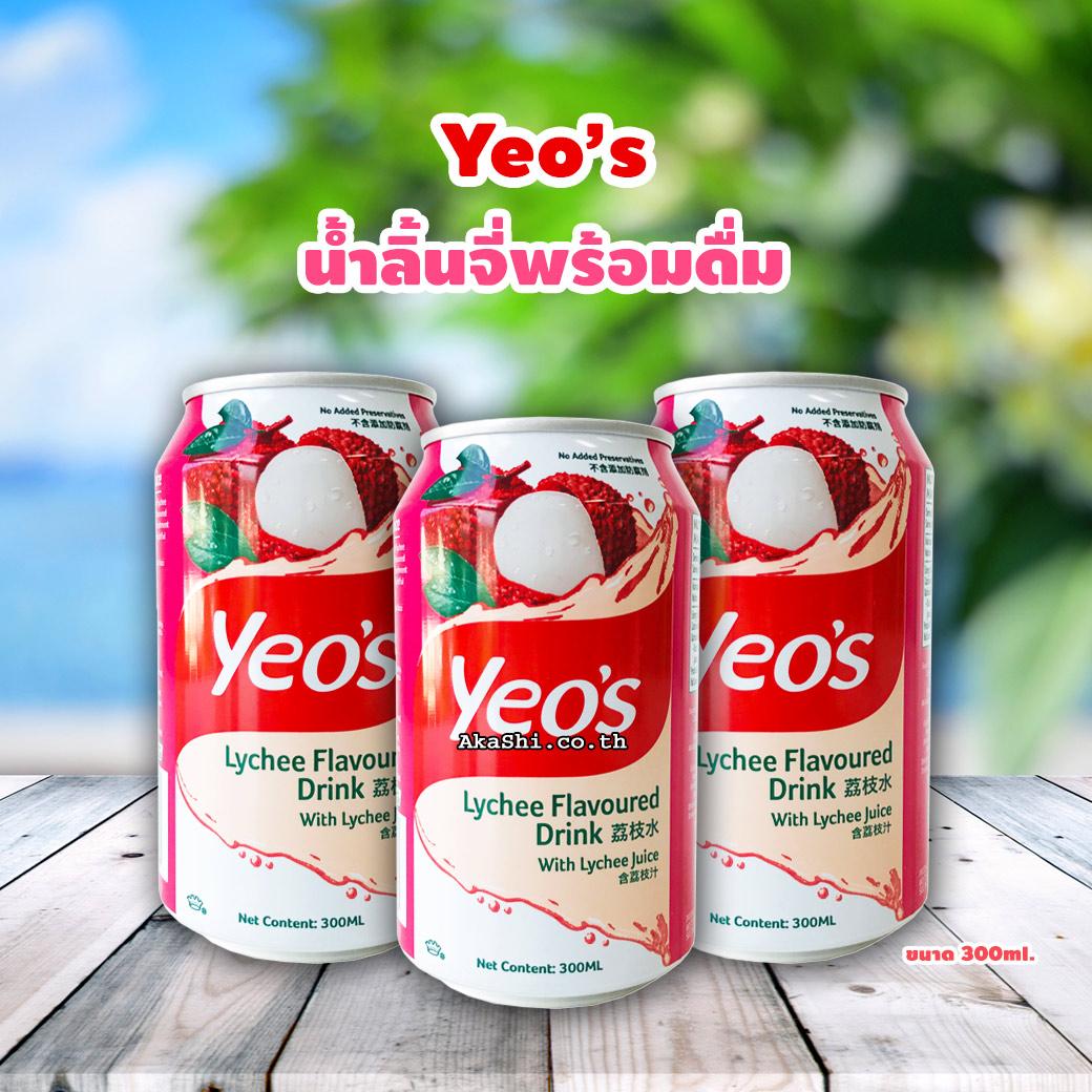 Yeo's Winter Melon Drink -  เครื่องดื่มสมุนไพร รสฟักเขียว แบบ กล่อง