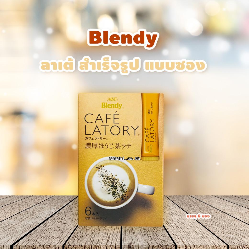 AGF Blendy Café Latory Stick Rich Hojicha Latte - เบลนดี้ โฮจิฉะ ลาเต้ สำเร็จรูป แบบซอง