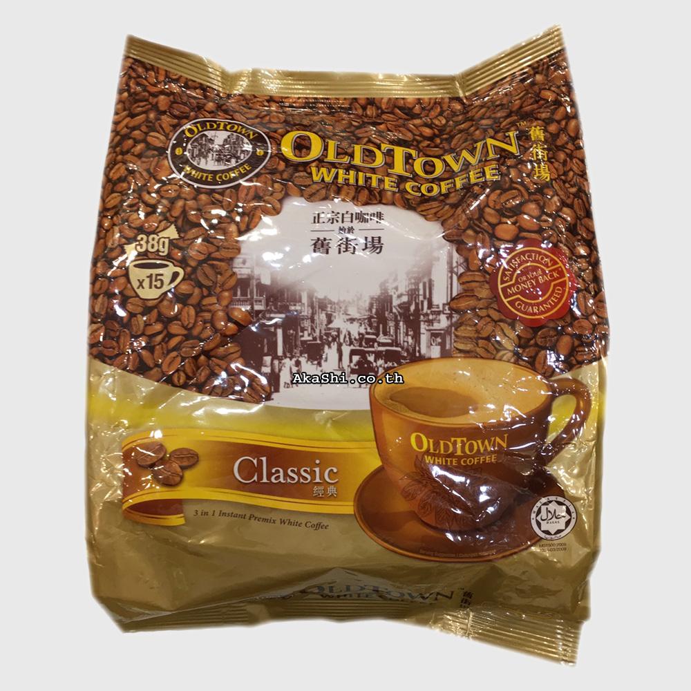 OldTown White Coffee Classic - โอลด์ทาวน์ กาแฟ 3in1 รสออริจินัล