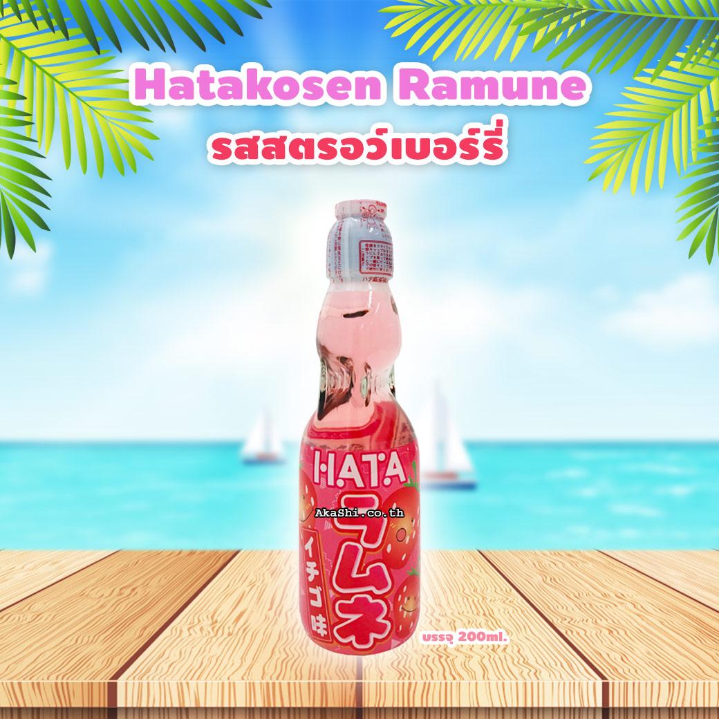 Hatakosen Ramune - รามูเนะ เครื่องดื่มน้ำหวานโซดา รสสตรอว์เบอร์รี่