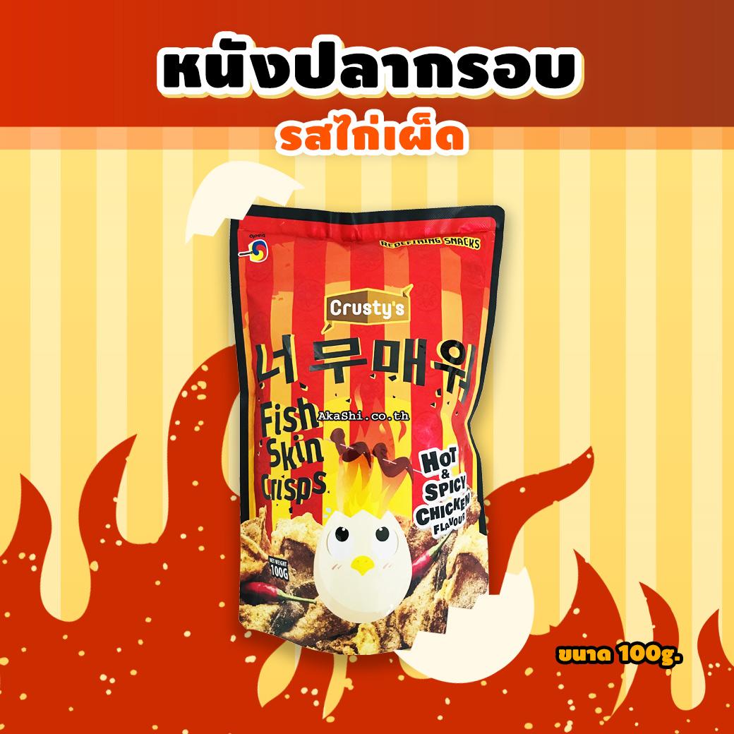 Crusty's Hot and Spicy Chicken Fish Skin - หนังปลากรอบสิงคโปร์ รสไก่เผ็ด