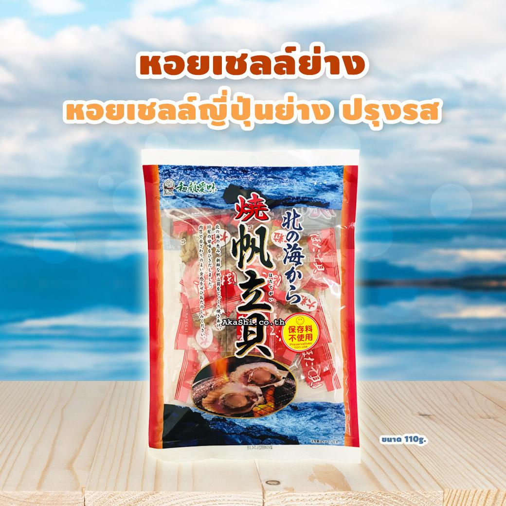 Grilled Hotate - หอยเชลล์ญี่ปุ่นย่าง ปรุงรส