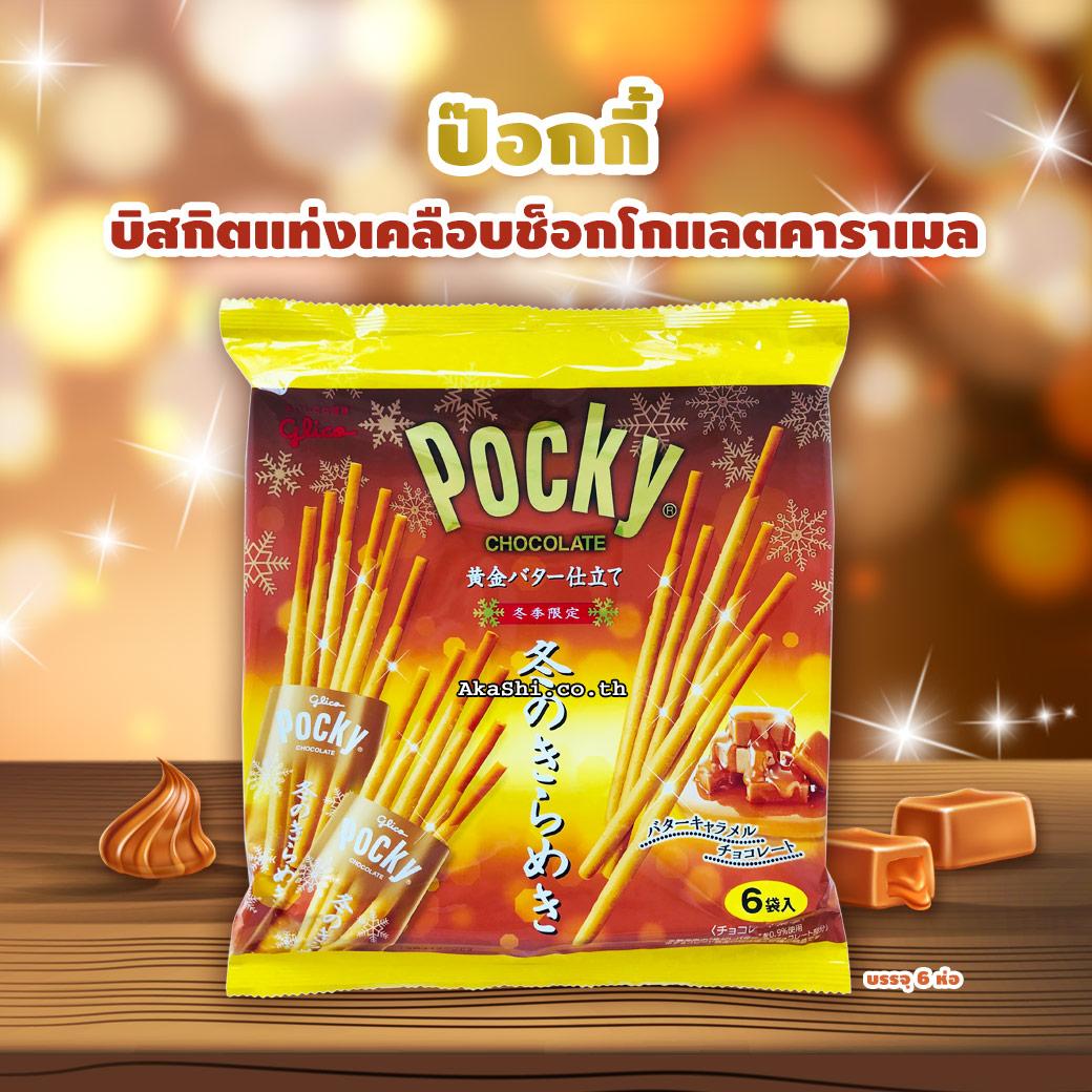 [Limited Edition] Glico Pocky Caramel Winter- กูลิโกะ ป๊อกกี้ บิสกิตแท่งรสช็อกโกแลตคาราเมล
