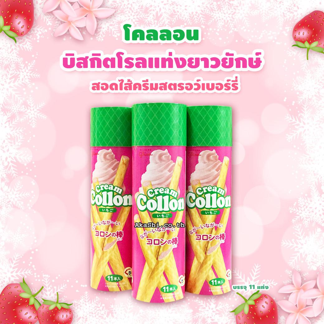 Glico Cream Collon Giant Strawberry - โคลลอน สอดไส้ครีมสตรอว์เบอร์รี่แท่งยักษ์