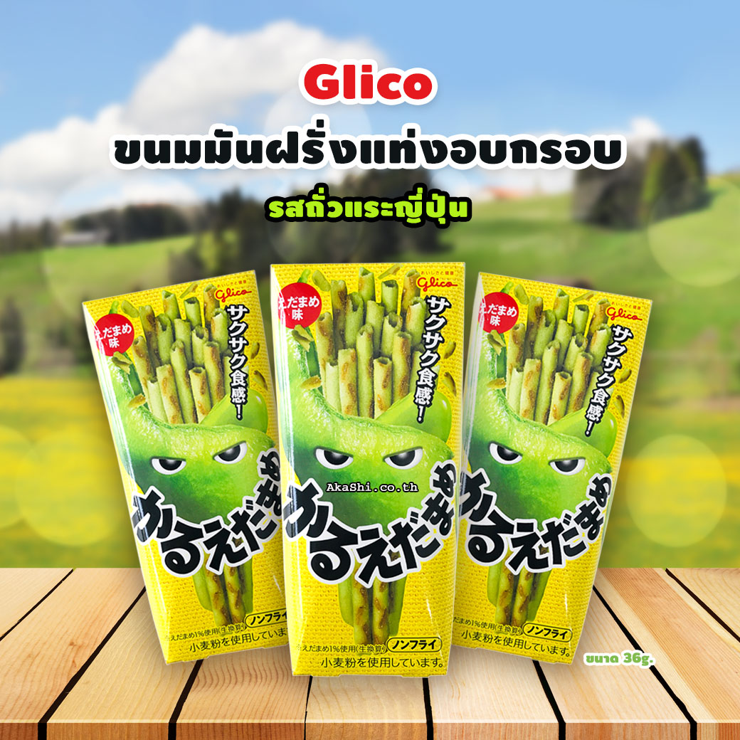 Glico Karujaga Edamame - กูลิโกะ คารุจากะ ขนมมันฝรั่งแท่งอบกรอบ รสถั่วแระญี่ปุ่น