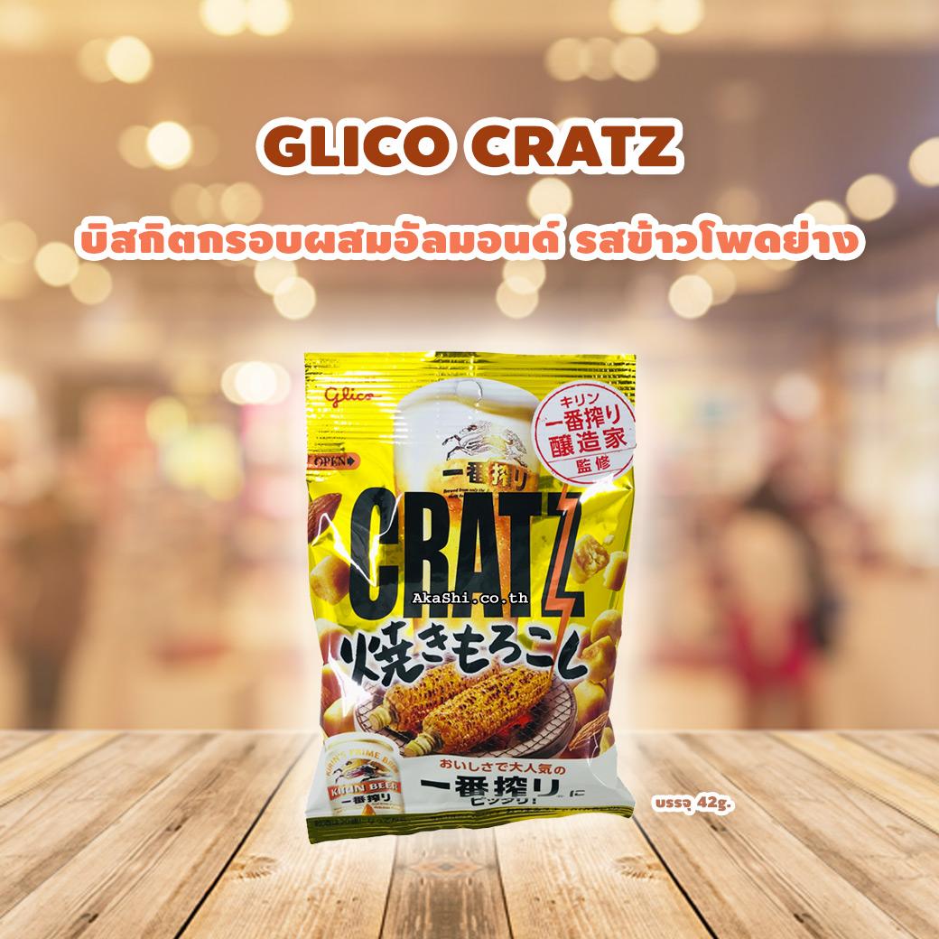 Glico CRATZ Grilled Corn - กูลิโกะ คราทซ์ ขนมบิสกิตกรอบผสมอัลมอนด์ รสข้าวโพดย่าง