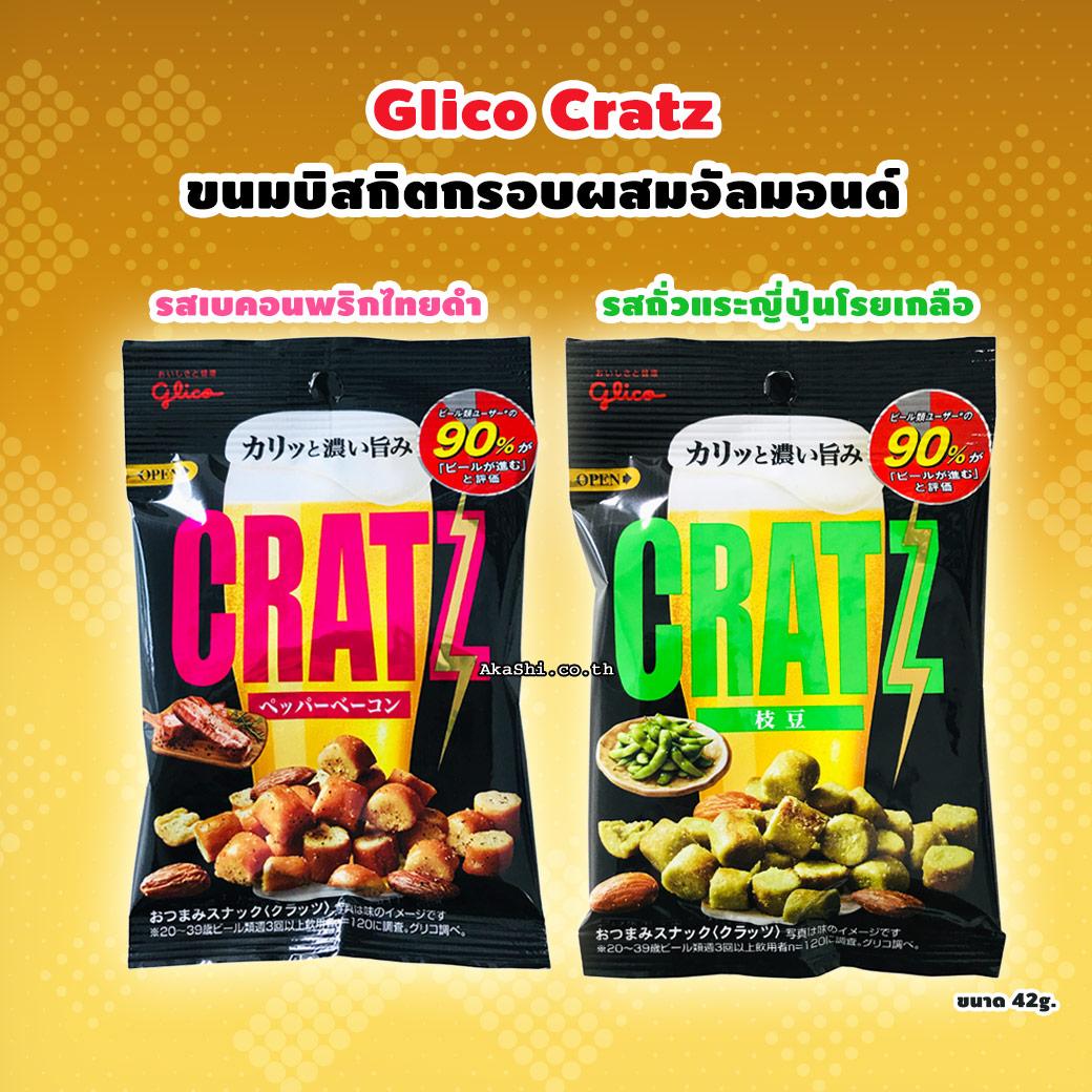 Glico CRATZ - กูลิโกะ คราทซ์ ขนมบิสกิตกรอบผสมอัลมอนด์