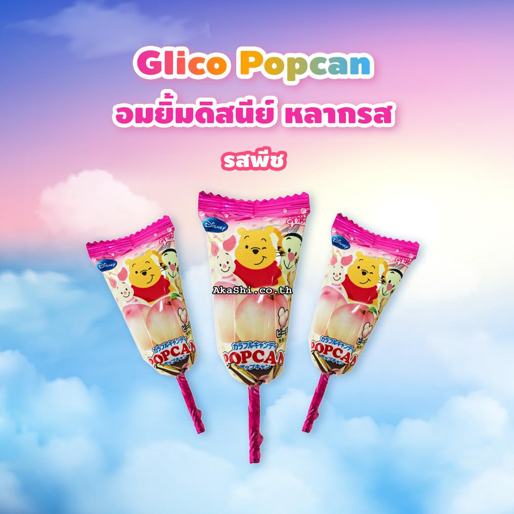 Glico Pop Can Disney - อมยิ้มดิสนีย์ หลากรส รสพีช