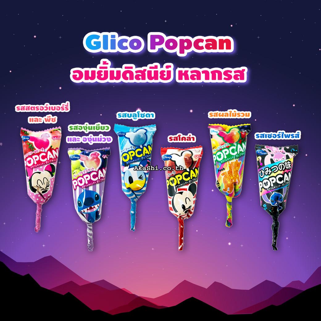 Glico Pop Can Disney - อมยิ้มดิสนีย์ หลากรส (ผลไม้)
