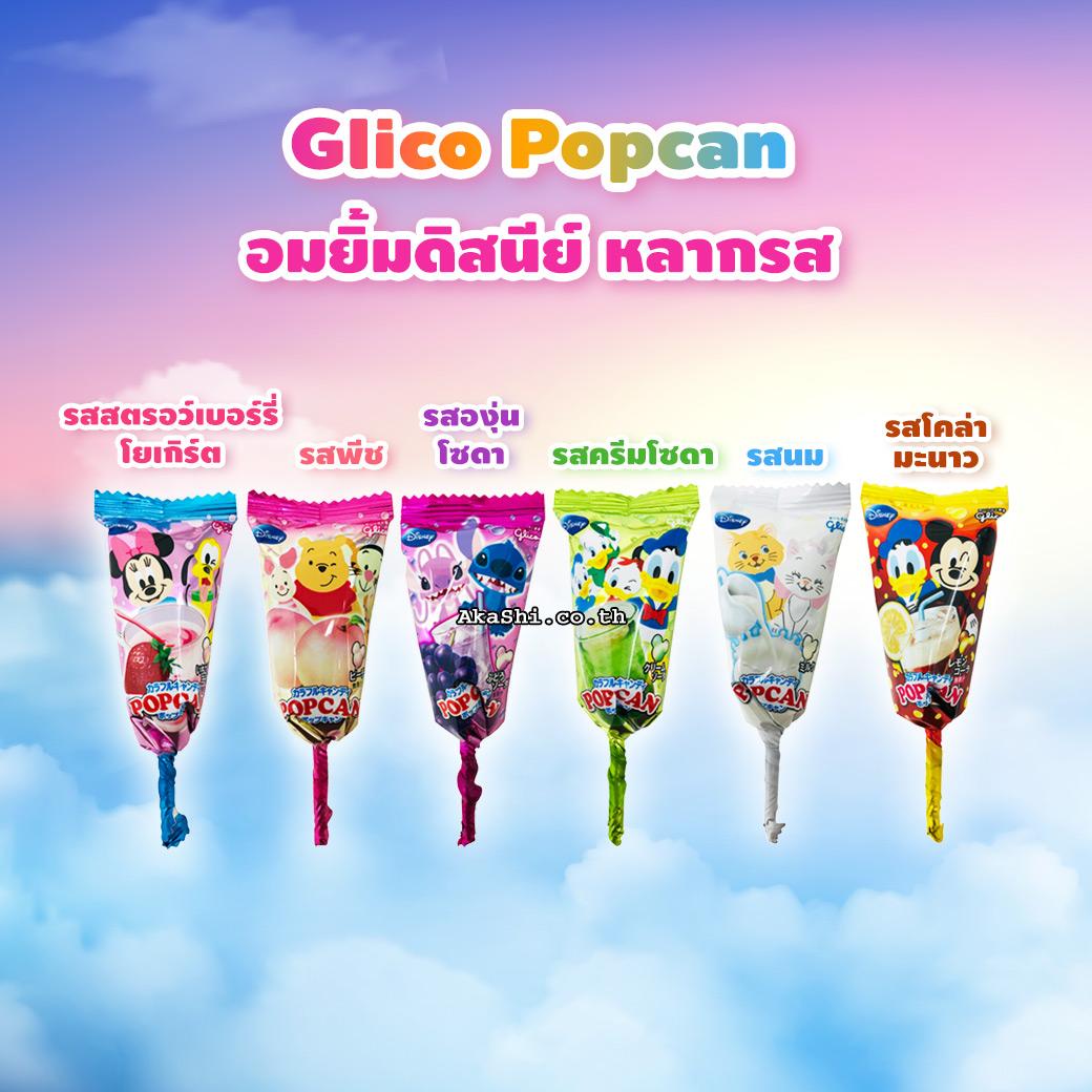 Glico Pop Can Disney - อมยิ้มดิสนีย์ หลากรส (Drink Mix)