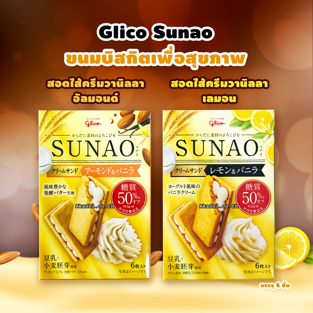 Glico Sunao Biscuit - กูลิโกะ สุนะโอะ ขนมบิสกิตเพื่อสุขภาพ สอดไส้ครีมวานิลลา