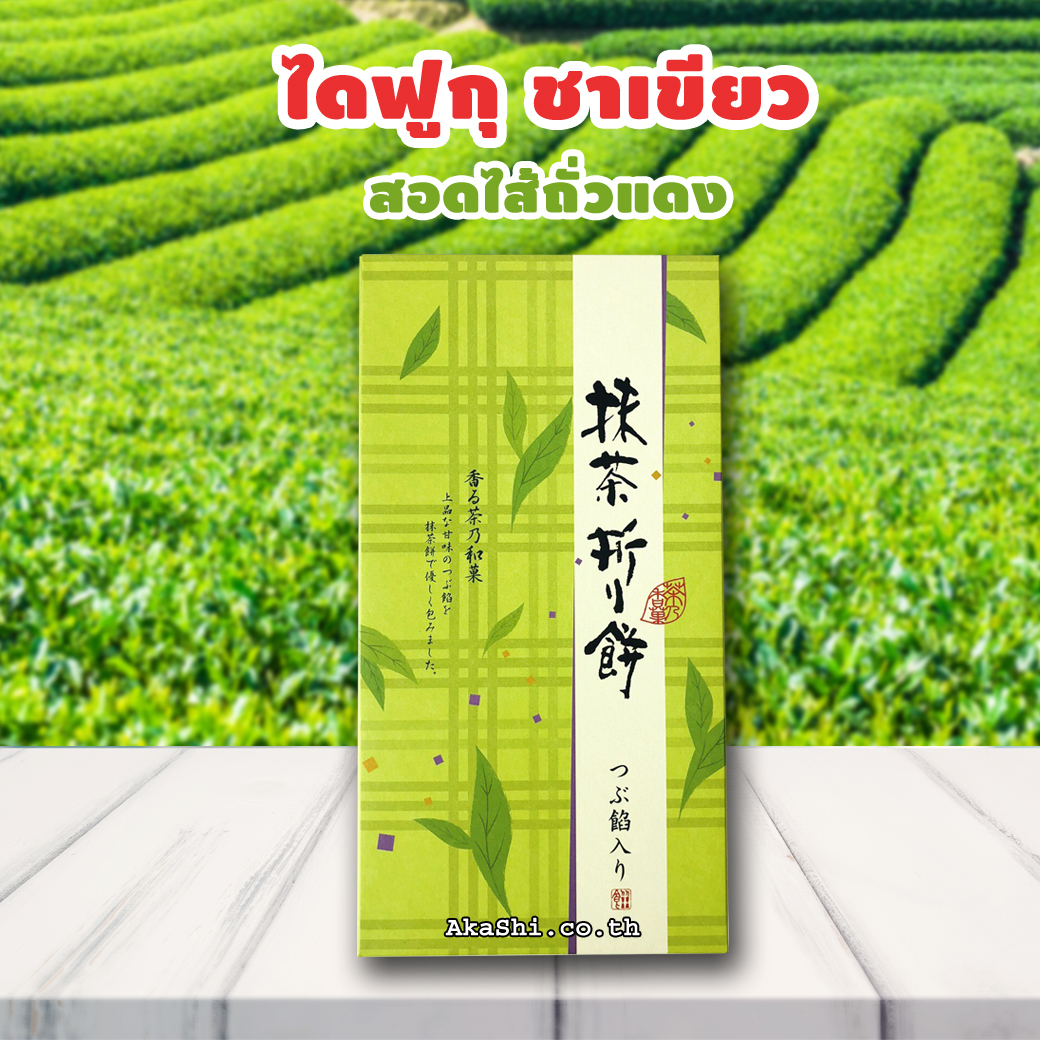 Daifuku Matcha - ไดฟูกุชาเขียวไส้ถั่วแดง