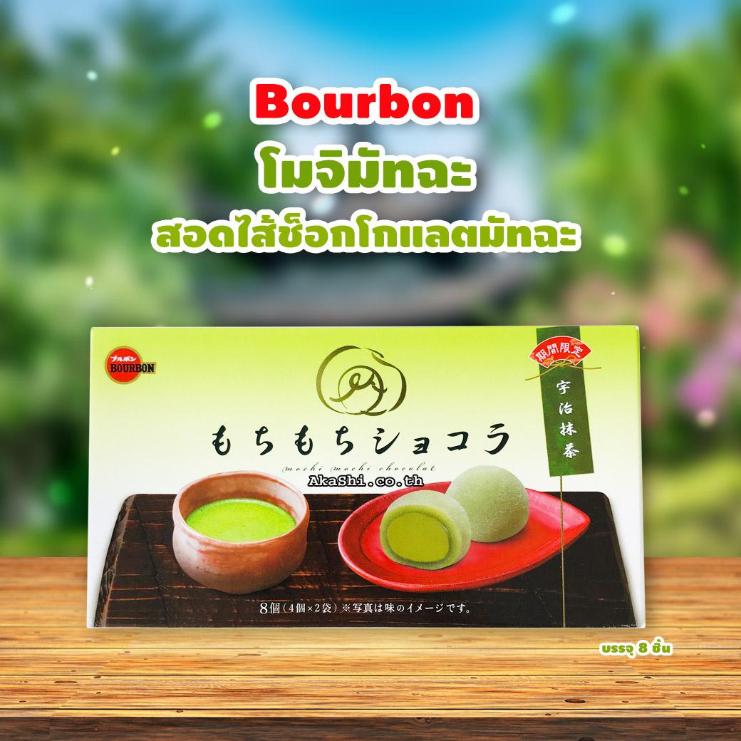 Bourbon Mochi Mochi Uji Matcha Chocolate - โมจิมัทฉะสอดไส้ช็อกโกแลตมัทฉะ