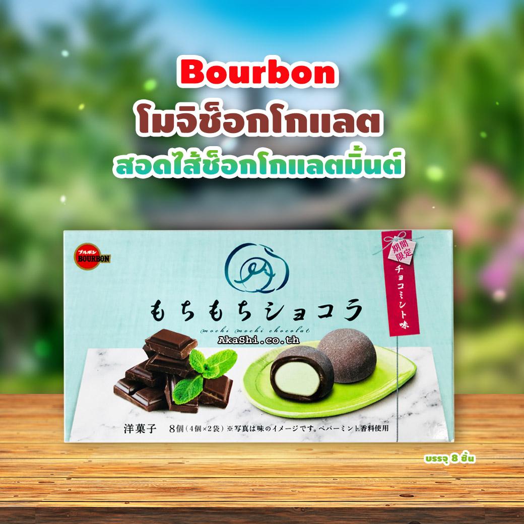 Bourbon Mochi Mochi Mint Chocolate - โมจิช็อกโกแลตสอดไส้ช็อกโกแลตมิ้นต์