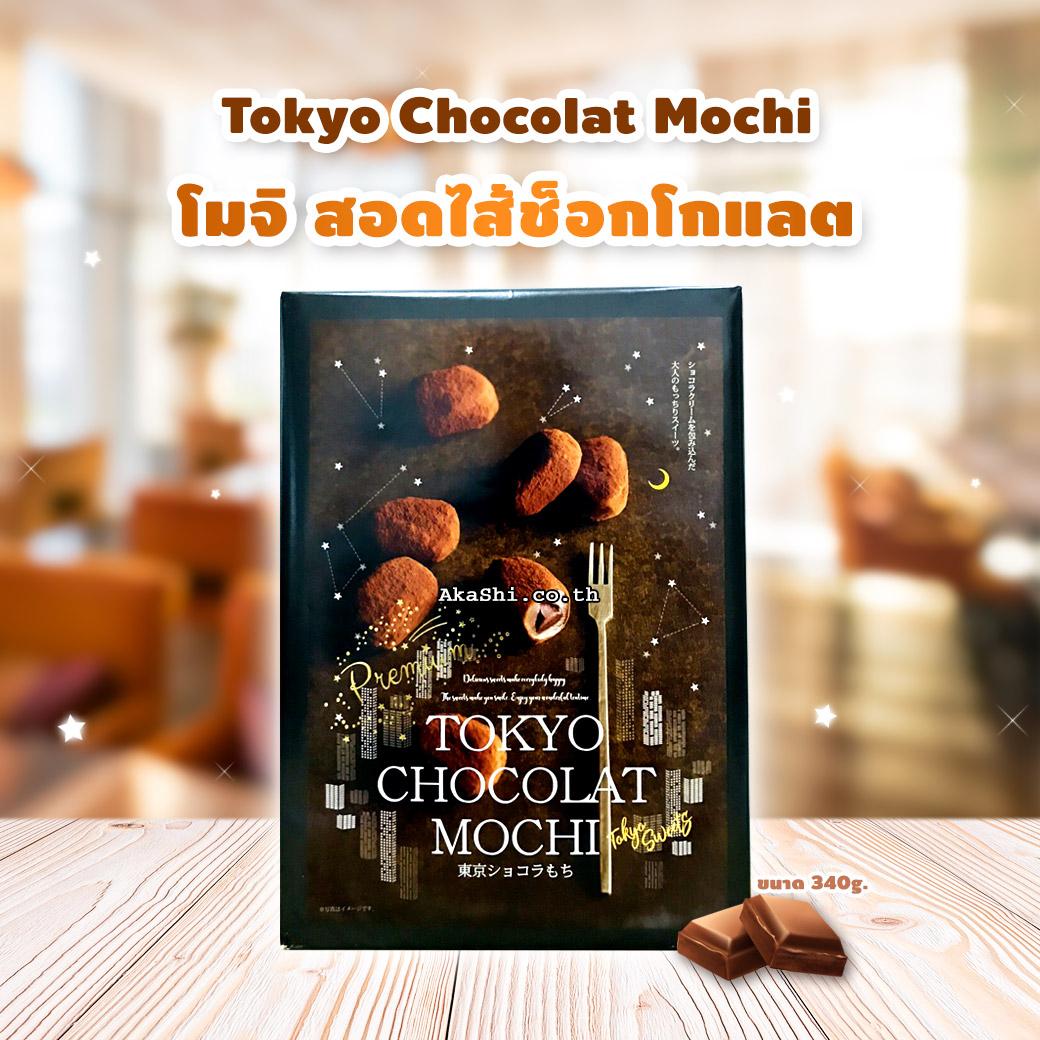 Tokyo Chocolate Mochi Premium - โมจิ สอดไส้ช็อกโกแลต