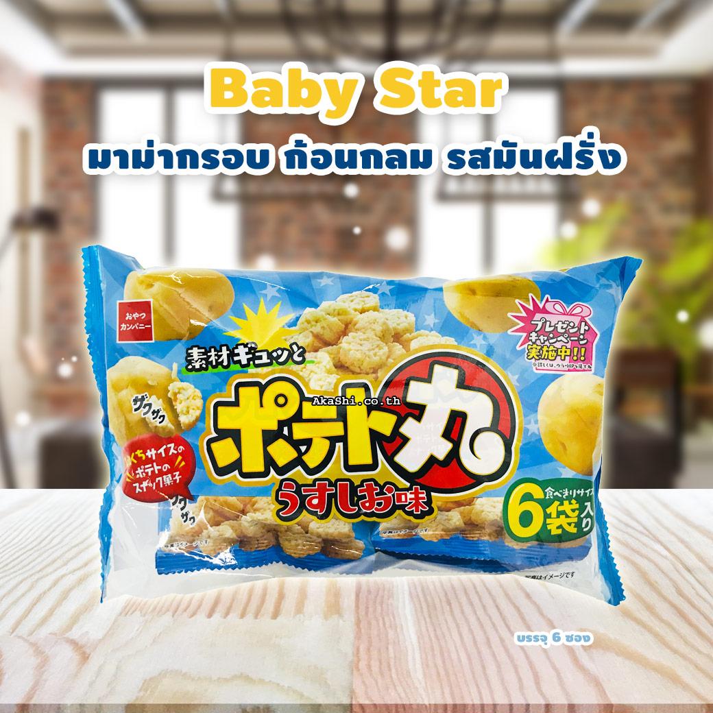 Baby Star Crispy Noodle Snack Potato Maru - มาม่ากรอบ ก้อนกลม รสมันฝรั่ง
