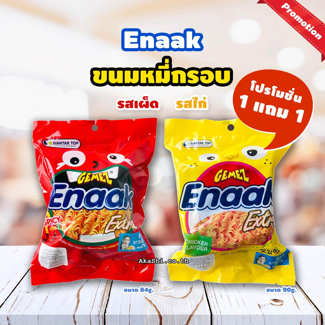 Enaak Extra - เอ็นนาค ขนมหมี่กรอบ