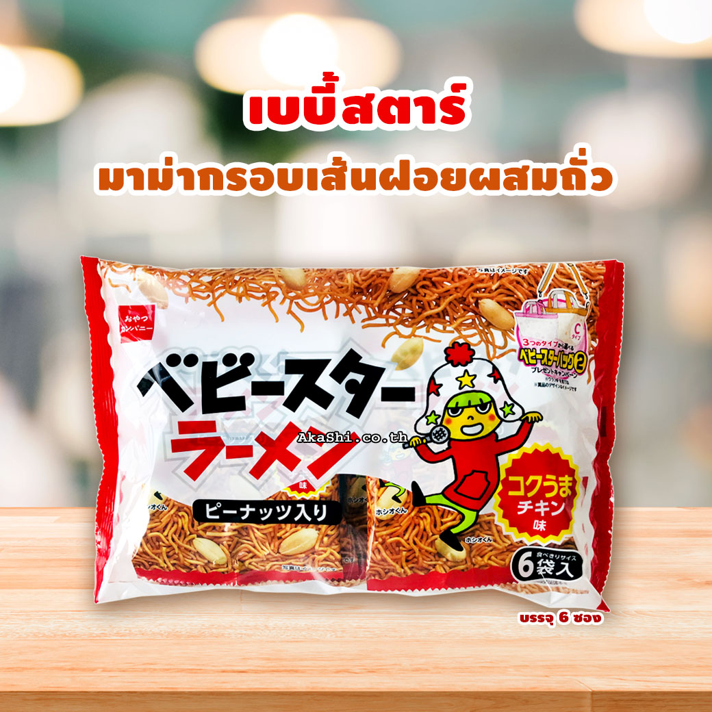 Baby Star Crispy Noodle Snack Peanuts - มาม่ากรอบเส้นฝอยผสมถั่ว รสดั้งเดิม