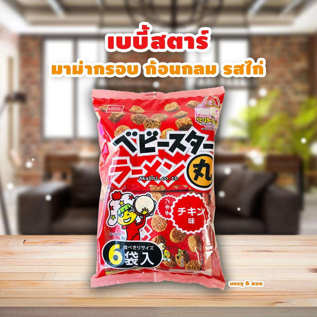 Baby Star Crispy Noodle Snack Ramen Maru - มาม่ากรอบ ก้อนกลม รสไก่