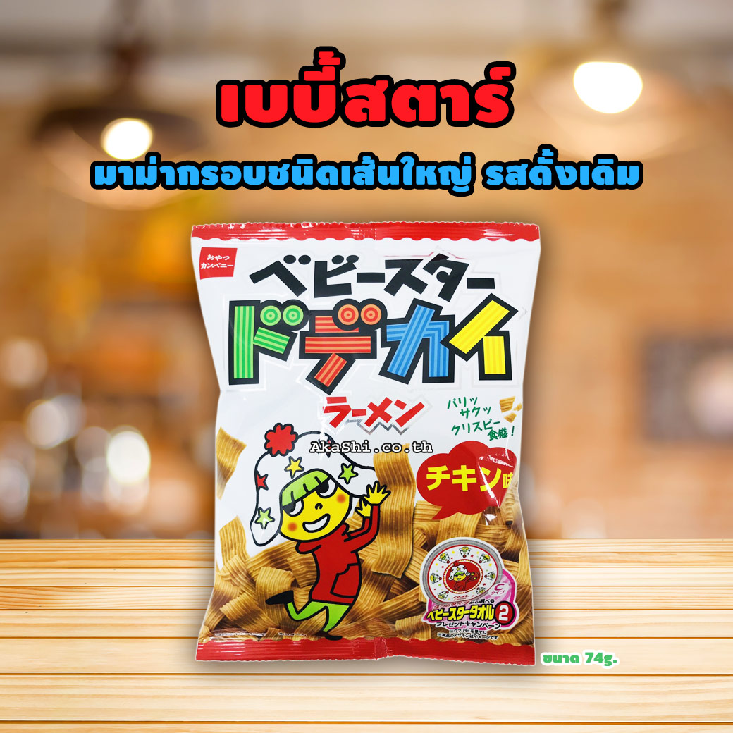Baby Star Crispy Noodle Snack Dodekai Ramen - มาม่ากรอบเส้นใหญ่ รสดั้งเดิม ขนาด 74 กรัม