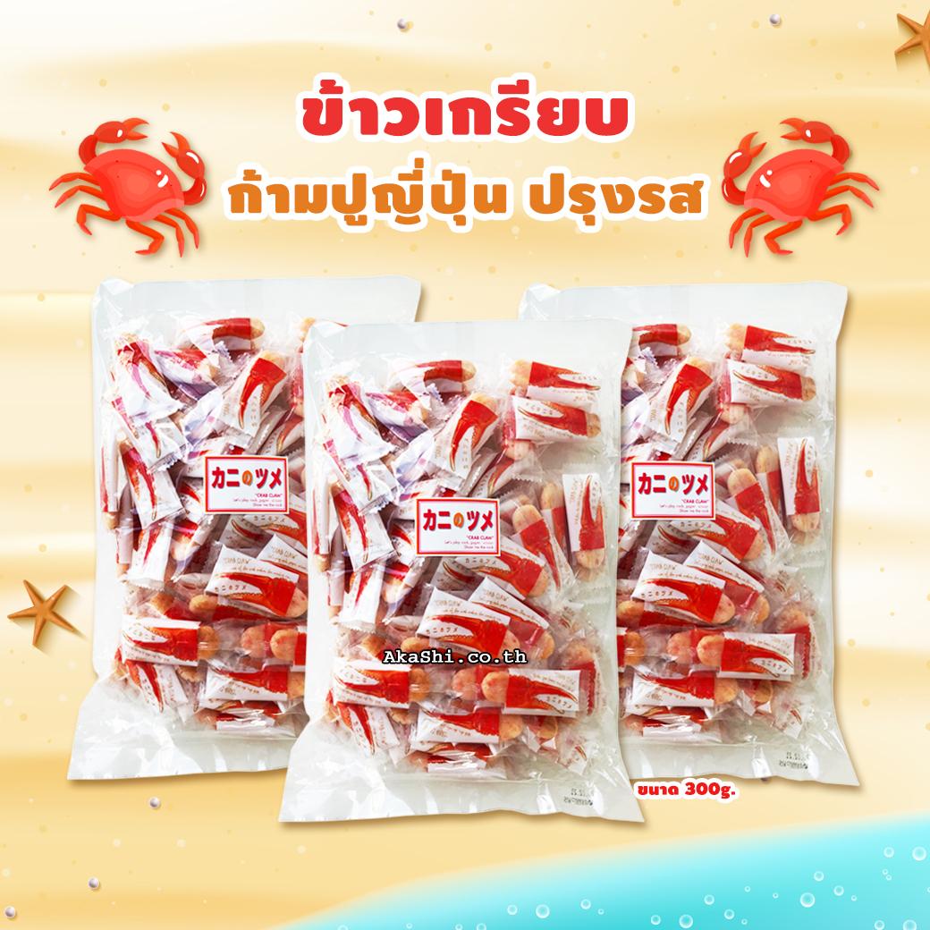 Crab Claw Rice Crackers - ข้าวเกรียบก้ามปูญี่ปุ่น ปรุงรส