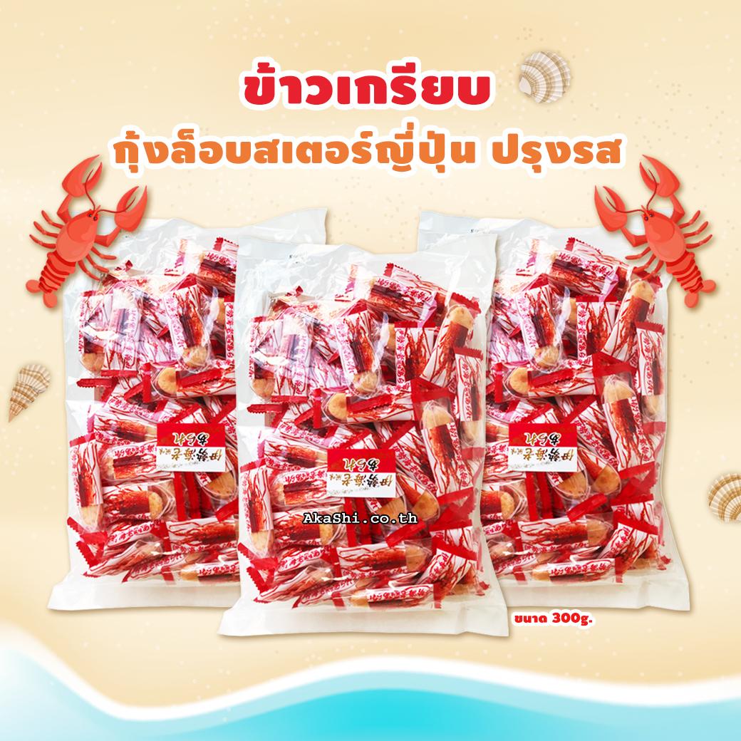 Ise Shrimp Rice Crackers - ข้าวเกรียบกุ้งล็อบสเตอร์ญี่ปุ่น ปรุงรส