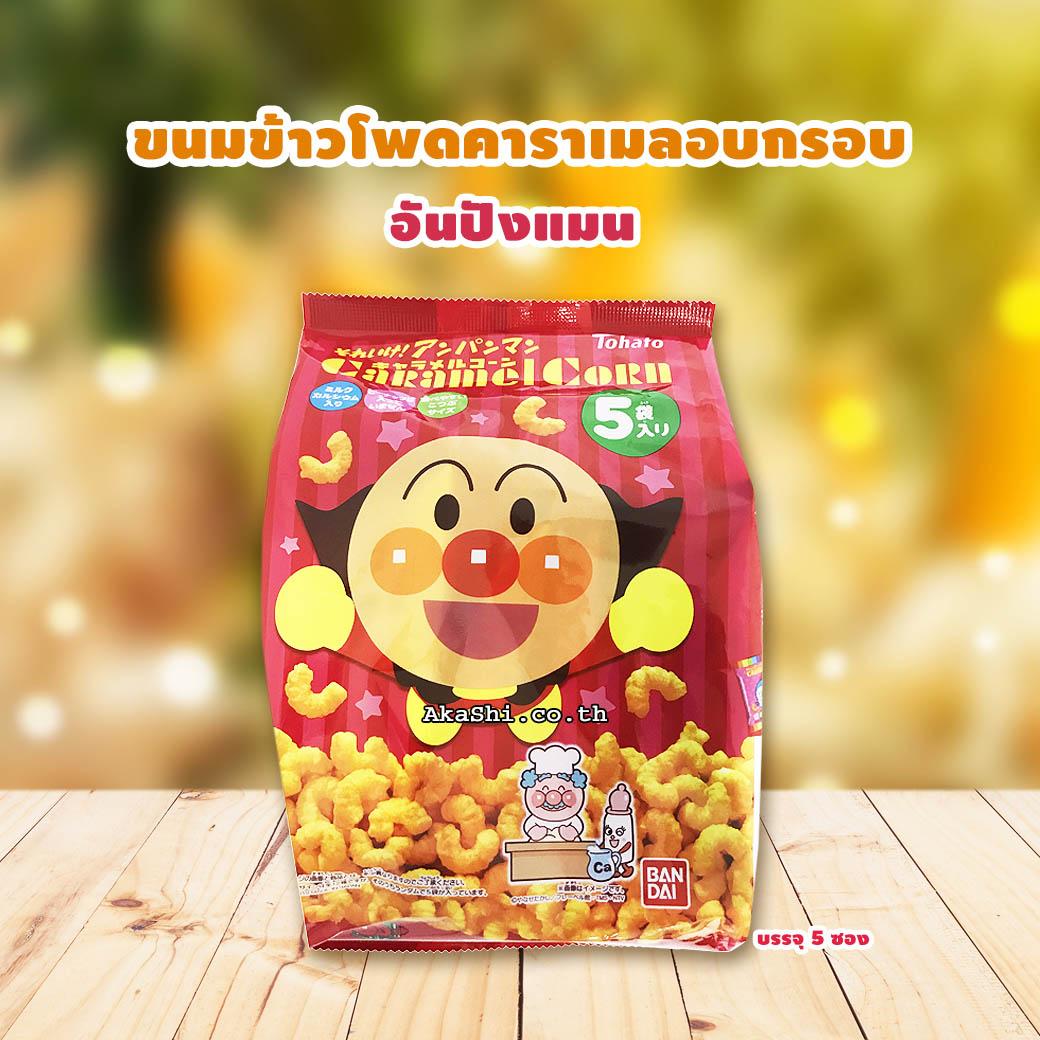 Tohato Anpanman Caramel Corn - ขนมข้าวโพดคาราเมลอบกรอบอันปังแมน 65g.