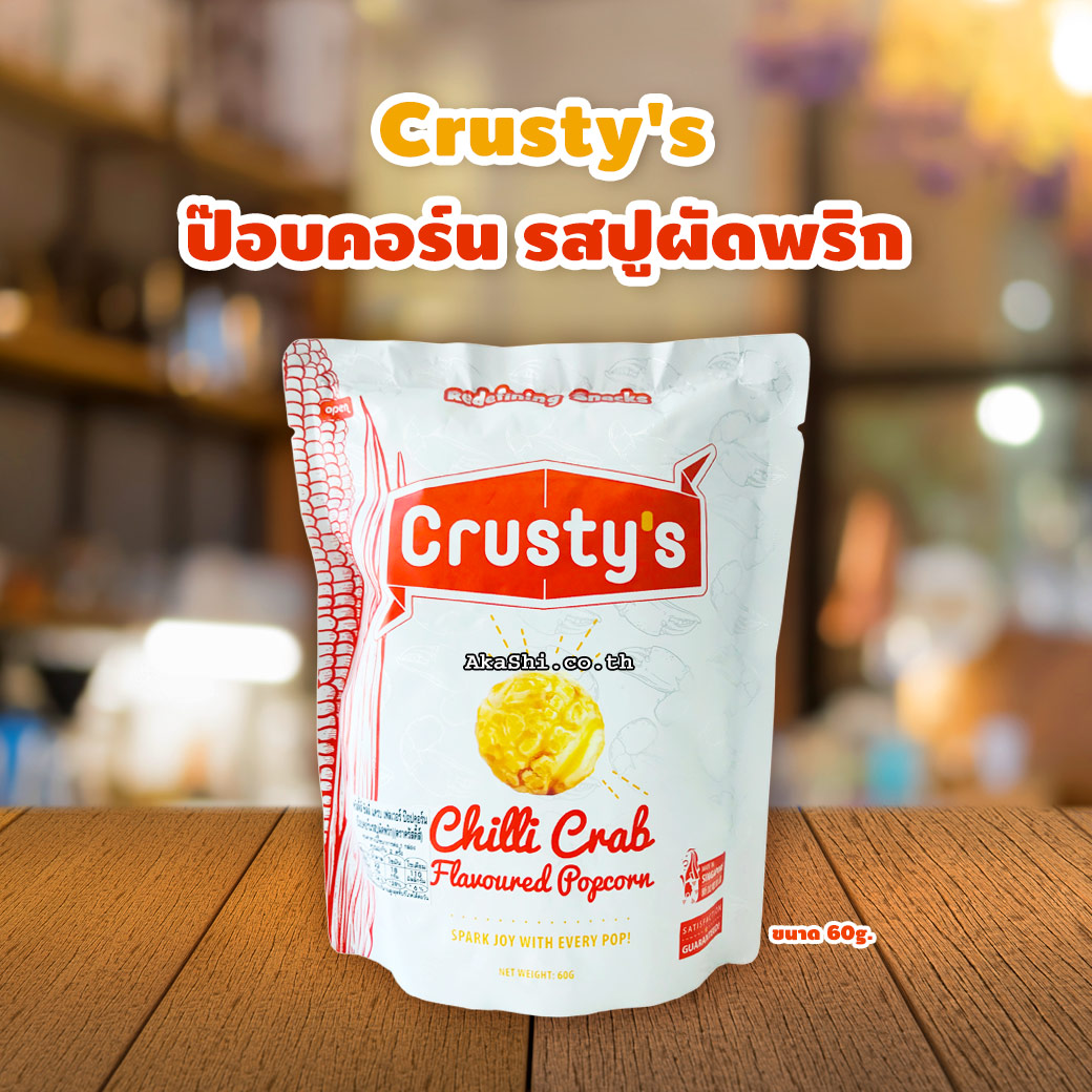 Crusty's Chilli Crab Popcorn - ป๊อบคอร์น รสปูผัดพริก