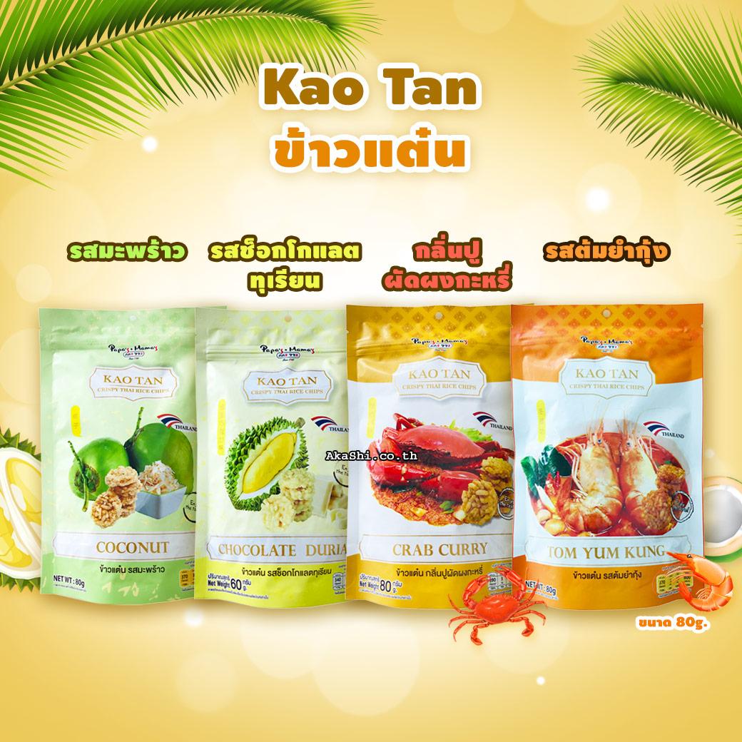 Papa's + Mama's Kao Tan Crispy Thai Rice Chips - ข้าวแต๋น หลากรสชาติ