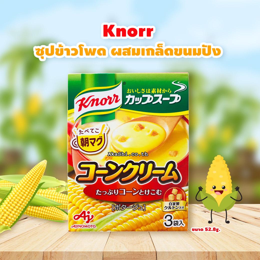 Knorr Cup Soup Corn Cream - คนอร์ ซุปข้าวโพดผสมเกล็ดขนมปัง