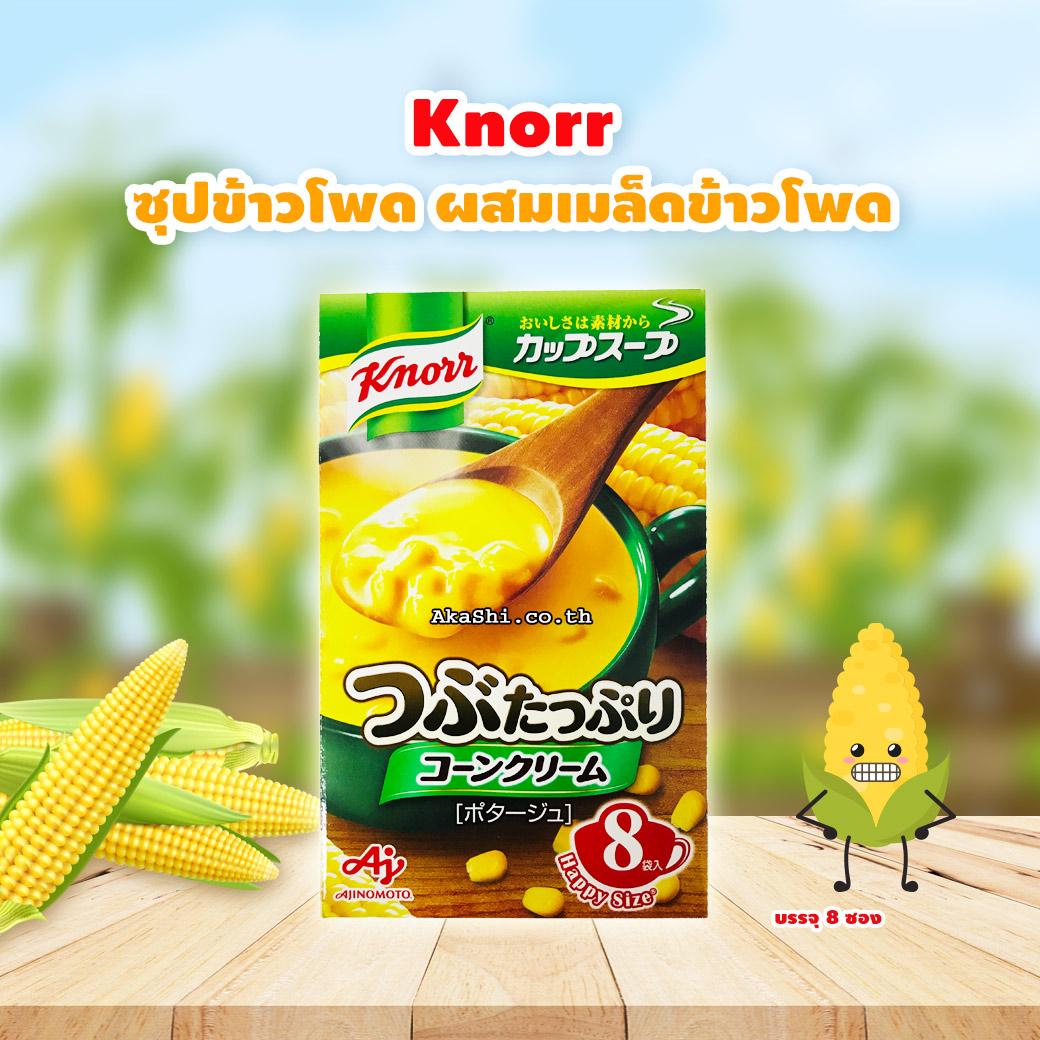 Knorr Cup Soup Crushed Corn Cream - คนอร์ ซุปข้าวโพดผสมเมล็ดข้าวโพด