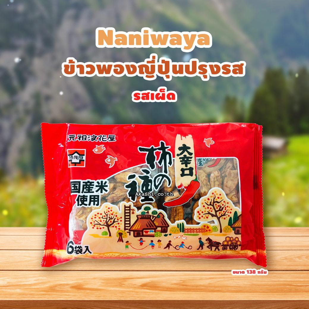 Naniwaya Kaki no tane Spicy - ข้าวพองญี่ปุ่นปรุงรส รสเผ็ด