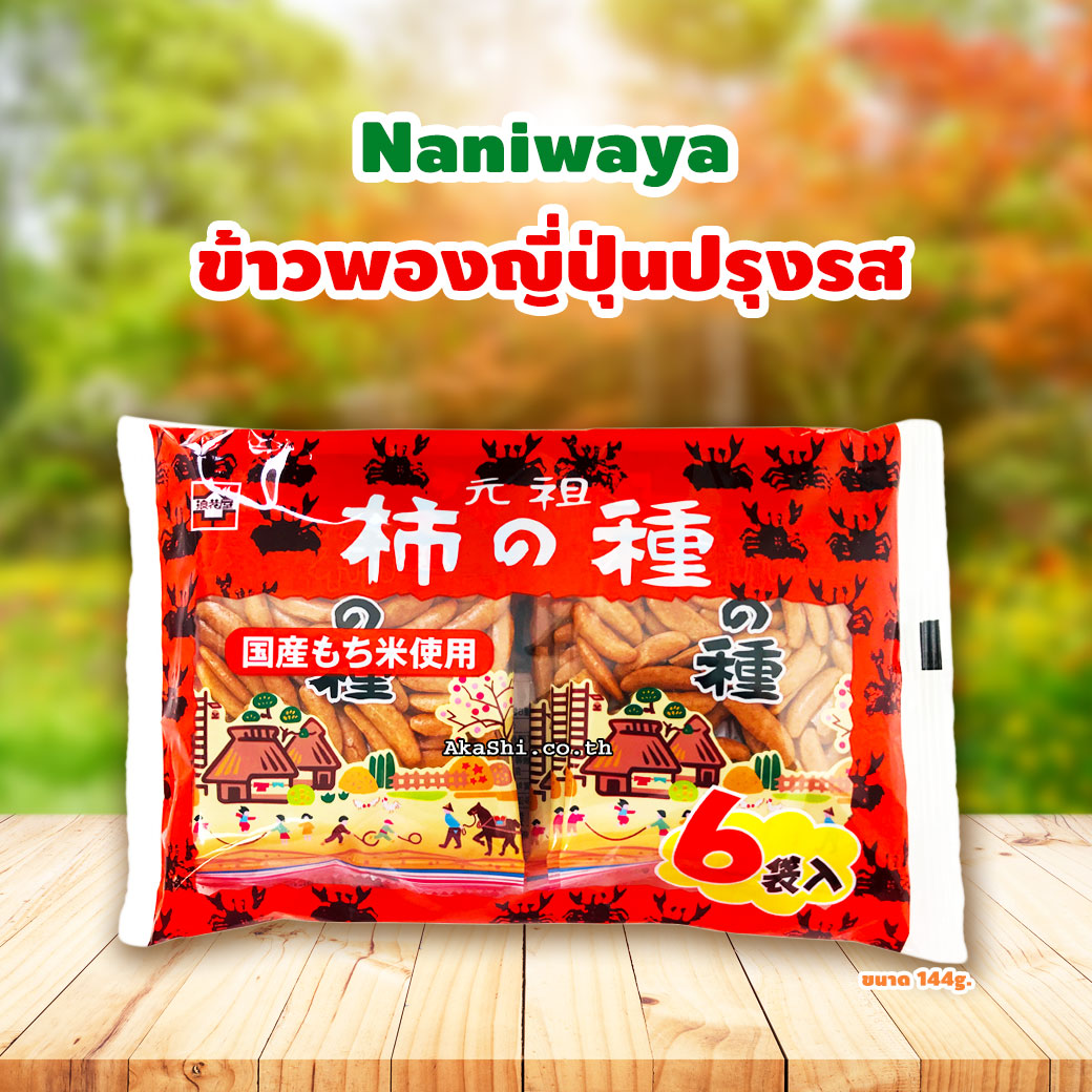 Naniwaya Kaki no tane - ข้าวพองญี่ปุ่นปรุงรส