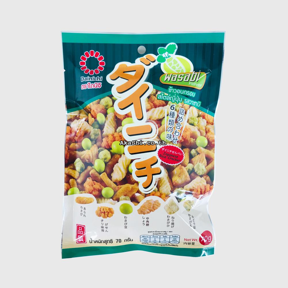 Dainichi Japanese Rice Cracker Wasabi - ไดนิจิ ข้าวอบกรอบสไตล์ญี่ปุ่น รสวาซาบิ 70g.