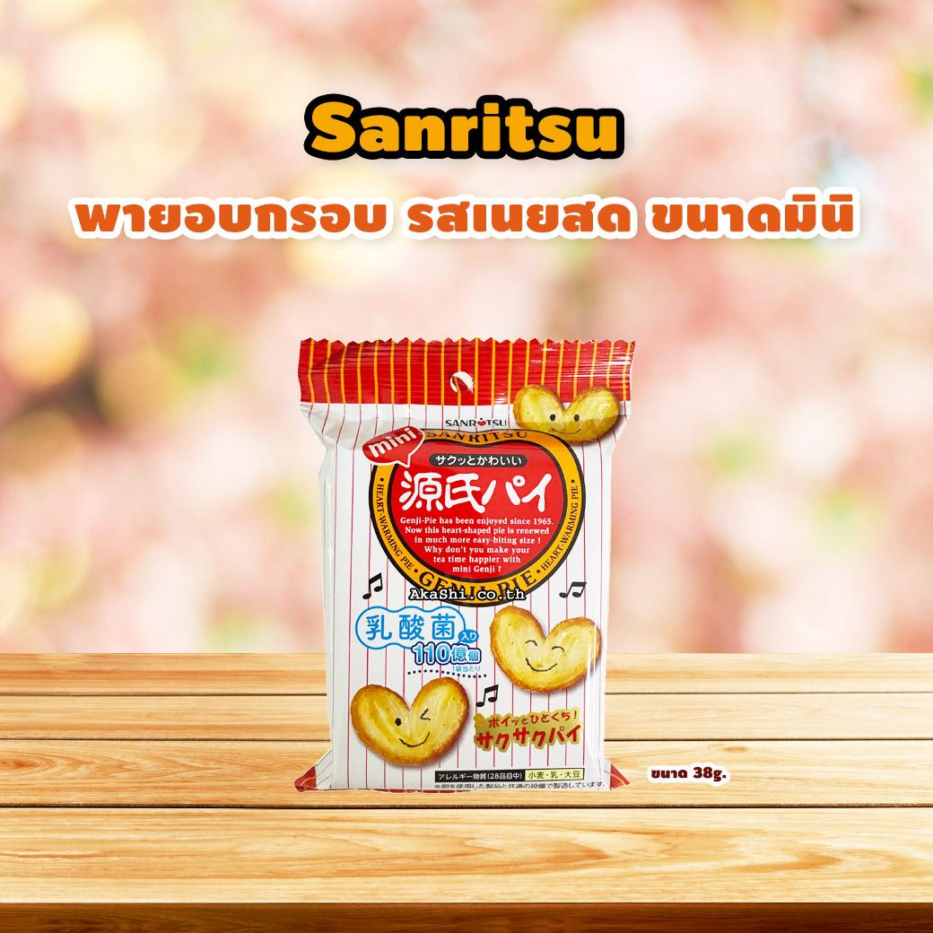 Sanritsu Genji Pie Mini - พายอบกรอบรูปหัวใจ รสเนยสด ขนาดมินิ